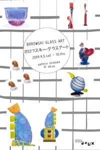 ボロフスキー・グラスアート展