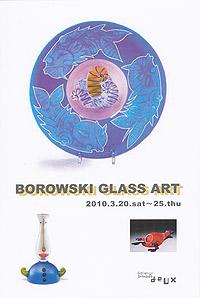 ボロフスキー・ガラスアート展