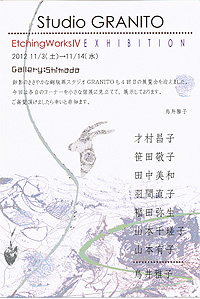 「Studio GRANITO Etching Works Ⅳ EXHIBITION」