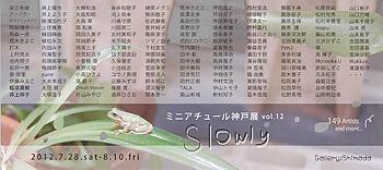 ミニアチュール神戸展 2012 -SLOWLY-