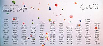 ミニアチュール神戸展2013