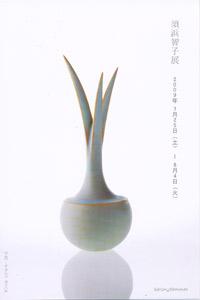 須浜智子展
