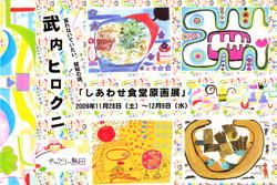 武内ヒロクニ「しあわせ食堂」原画展