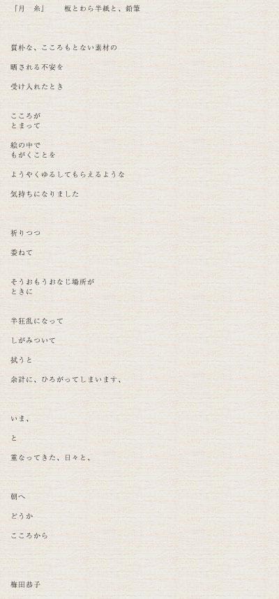 『月 糸』