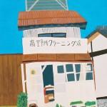 高野川クリーニング店