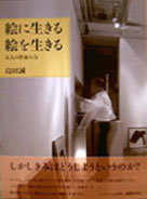 book_shimada01