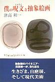book_tsudaka